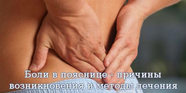 Боли в пояснице - причины возникновения и методы лечения