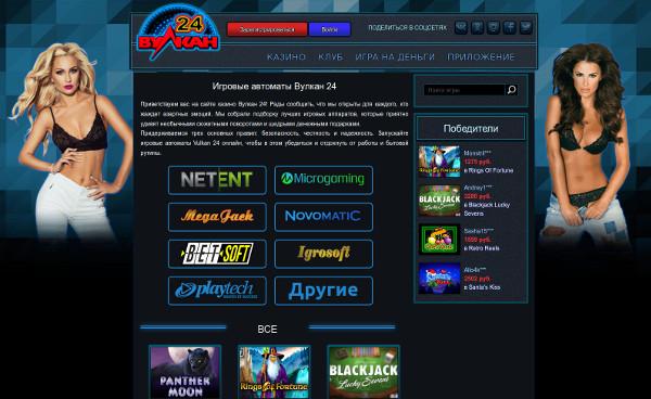 Что стоит знать о казино онлайн - информация о клубе Вулкан 24