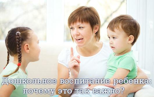 Дошкольное воспитание ребенка: почему это так важно?