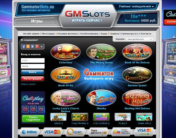 Играть в лучшие игровые онлайн слоты на сайте онлайн казино Gaminatorslots