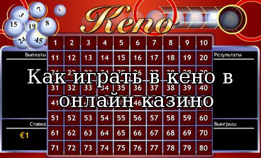 кено в онлайн казино
