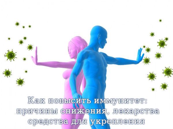 Как повысить иммунитет: причины снижения, лекарства, средства для укрепления