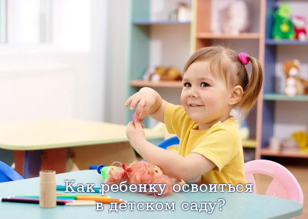 Как ребенку освоиться в детском саду?