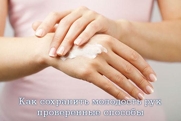 Как сохранить молодость рук - проверенные способы