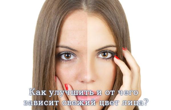 Как улучшить и от чего зависит свежий цвет лица?