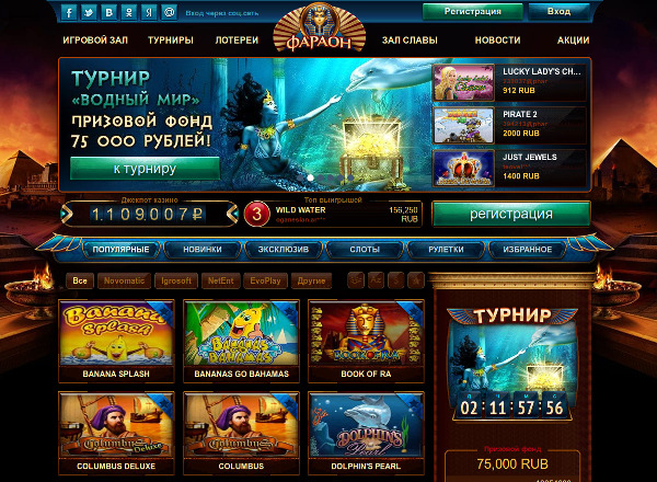 Онлайн казино фараон - шанс выиграть