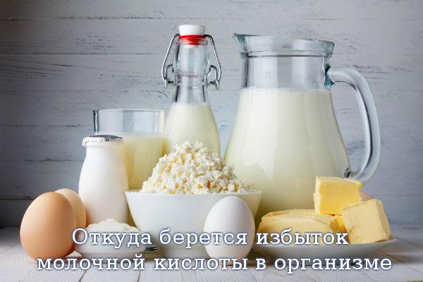 Откуда берется избыток молочной кислоты в организме