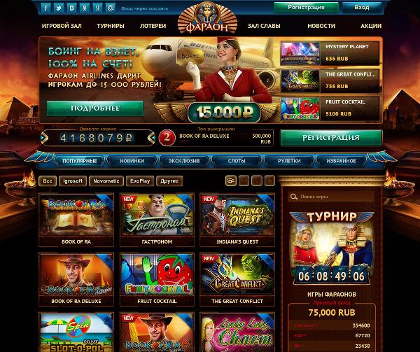 Рекомендации по выбору идеального игрового автомата в казино Фараон 777