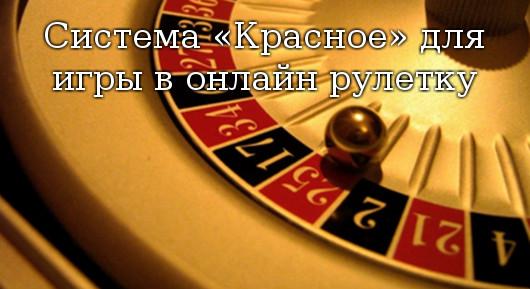 Система «Красное» для игры в онлайн рулетку