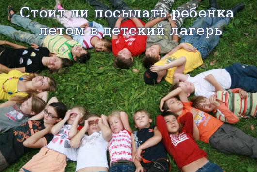 Стоит ли посылать ребенка летом в детский лагерь