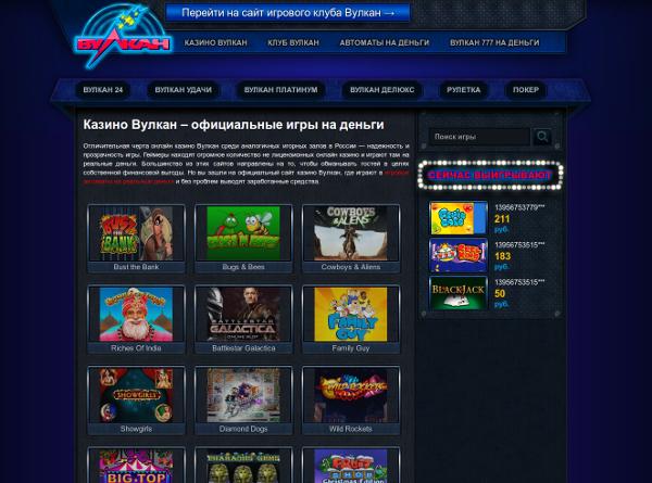 Вулкан - казино для настоящих ценителей азарта